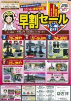 春の広告001