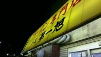 daiichi00.jpg
